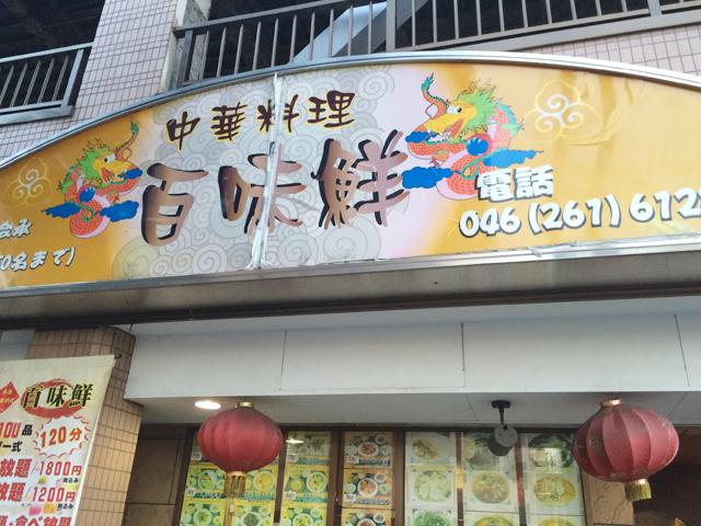 中華料理 百味鮮のおすすめ