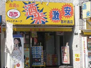 お酒とお米をお安く販売しております