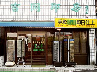 印鑑は大和市の手彫り印章の店【有限会社 吉岡印房】一本一本真心こめて彫刻します