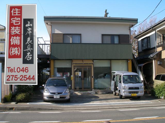 住宅装備(株)(山岸表具店)
