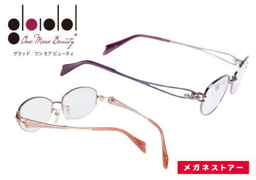 気軽に眼鏡を楽しむ方から、最高品質を求める方まで幅広くご用意! メガネストアーと眼鏡物語のメンバーズカードがあれば 3% or 5% off