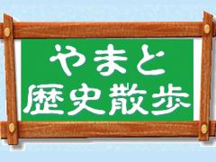 神奈川県大和市の郷土史を紹介しています。大和に住んでいる方も、まだ来たことのない方も、「古くて新しい街・やまと」の魅力をぜひ感じてください