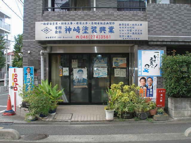 大和市指名業者 建築工事業・塗装工事業・防水高事業・一般建築塗装・鉄骨モルタル吹付塗装・各種看板企画、制作など受け賜ります。 (社)日本塗装工業会会員、(社)神奈川県塗装協会会員、(社)全日本屋外広告業会員