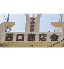 中央林間西口商店会