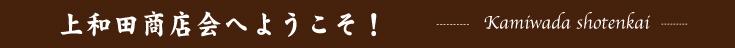 上和田商店会へようこそ!