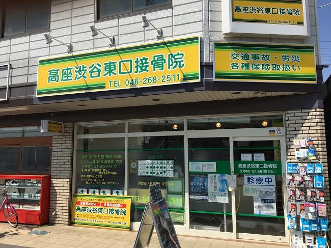 高座渋谷東口接骨院のおすすめ