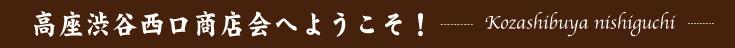 高座渋谷西口商店会へようこそ!