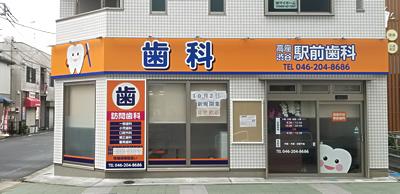 高座渋谷駅前歯科のおすすめ