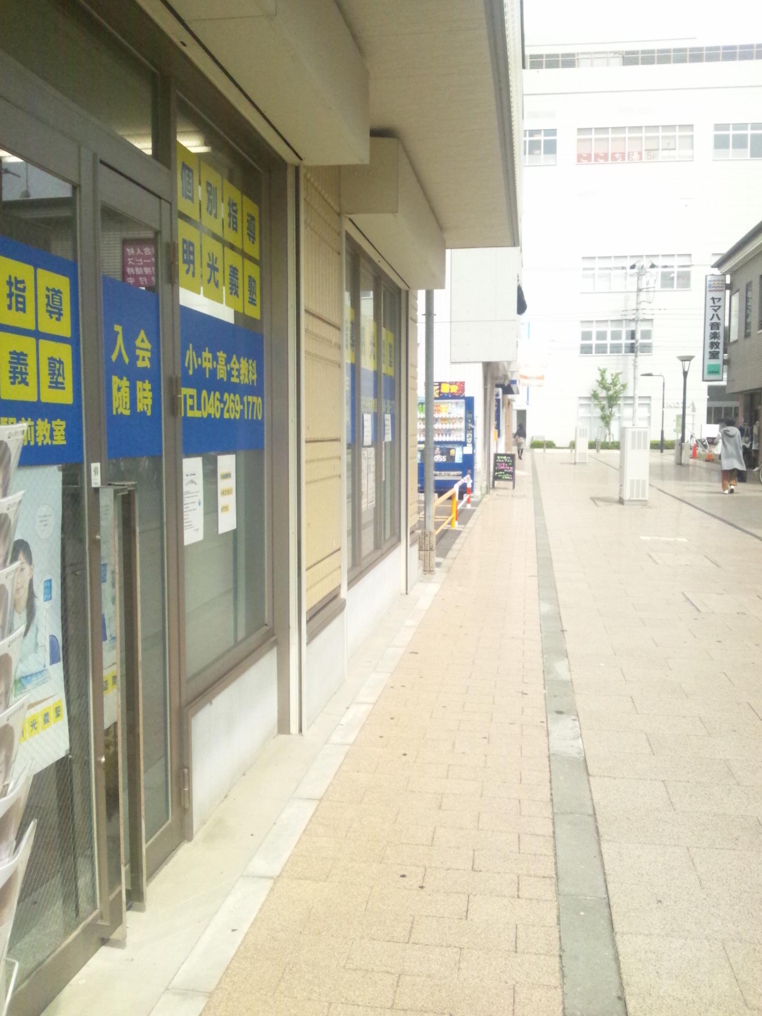 明光義塾高座渋谷駅前教室のおすすめ