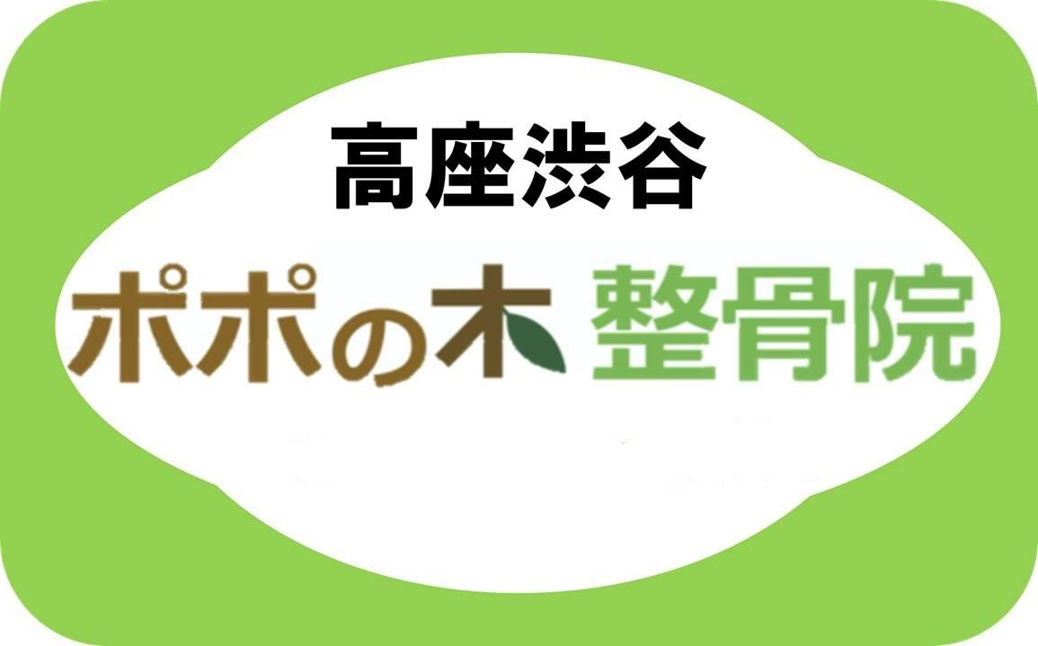 高座渋谷ポポの木整骨院・交通事故専門院のおすすめ