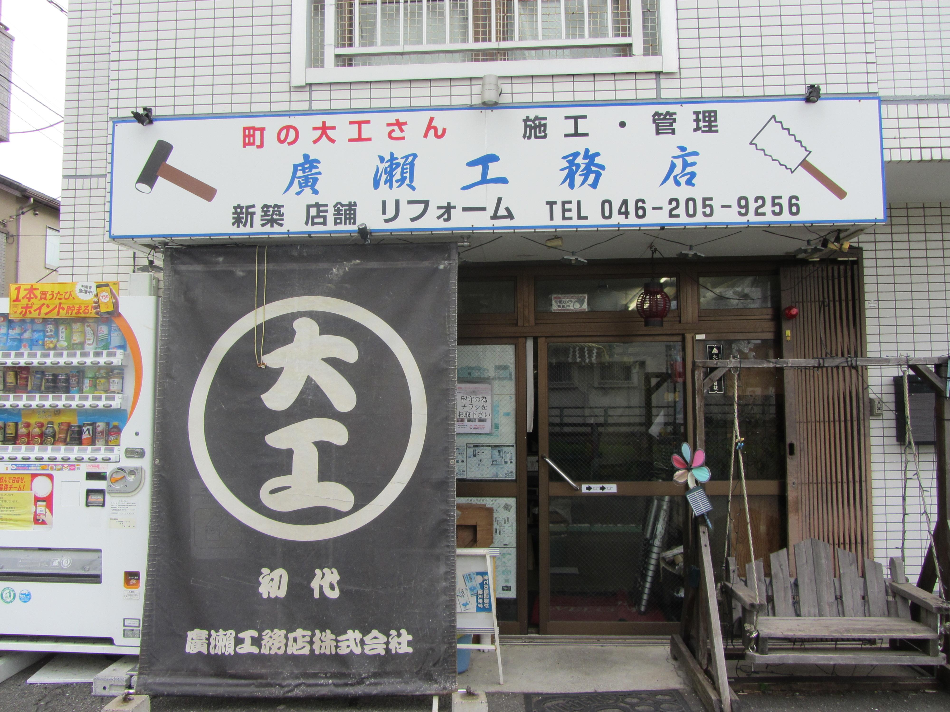 廣瀬工務店株式会社のおすすめ