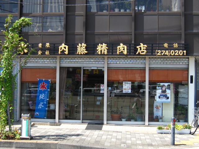 (有)内藤精肉店のおすすめ