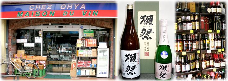 (株)大矢商店