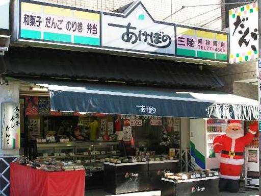 お寿司、お団子、和菓子など…毎日心を込めて手作りしてます
