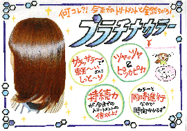 頭皮&髪のお困りごと ご相談くださいね。のおすすめ