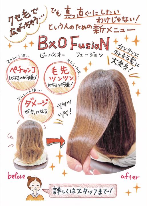 ミコノスイオンカール&カラー 形状記憶カールトリートメントでできているパーマです。髪と同じ18種の成分を配合したミコノスシリーズは施術する毎に髪を補修していきます。 パーマ・カラーも同時にできます。