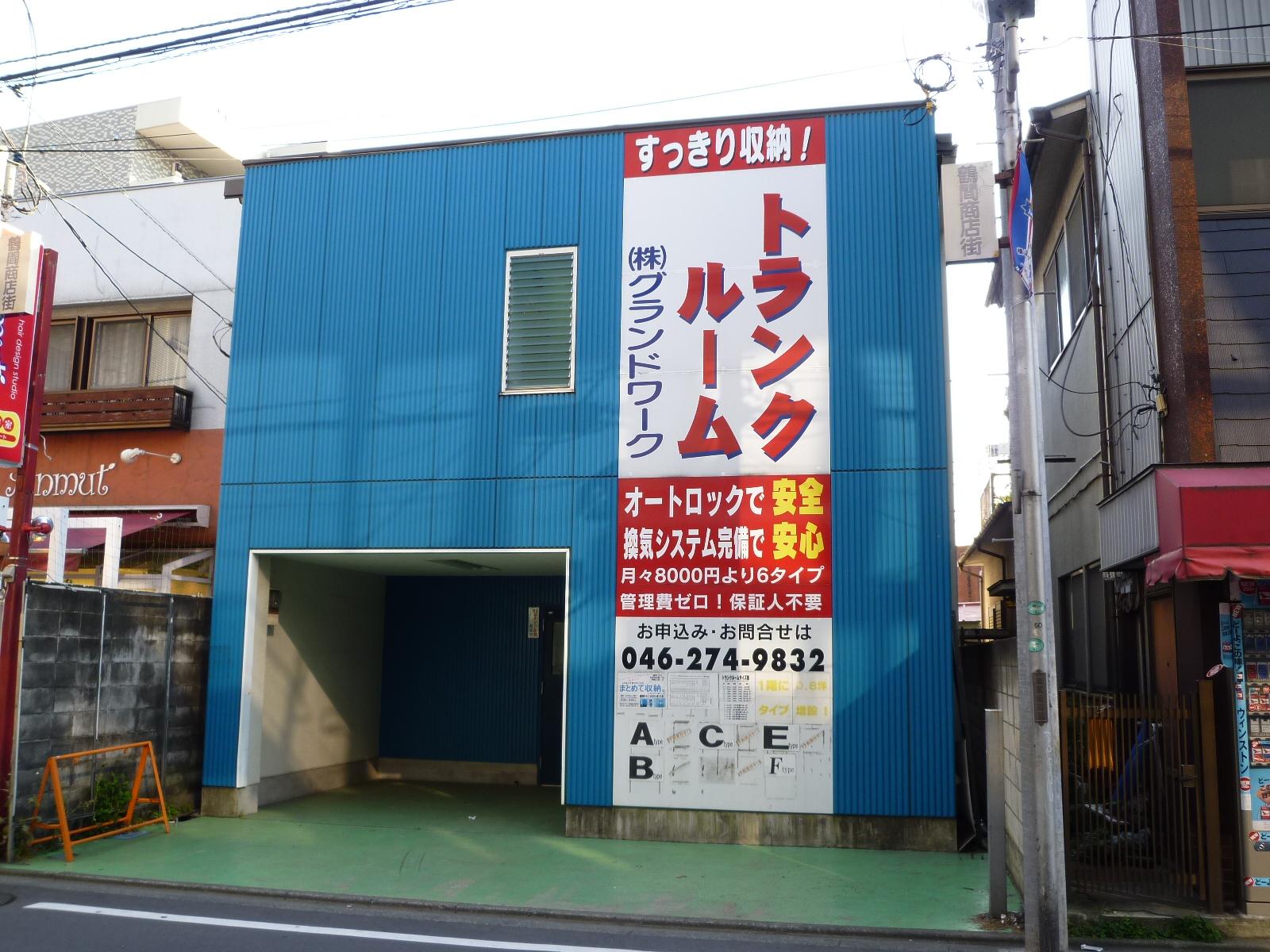 当社で企画した鶴間二条通り商店会にあるトランクルームです 0.88坪~6タイプ  月額 8400円~ (サブリース)