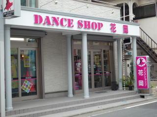 ダンスショップ花岡のおすすめ