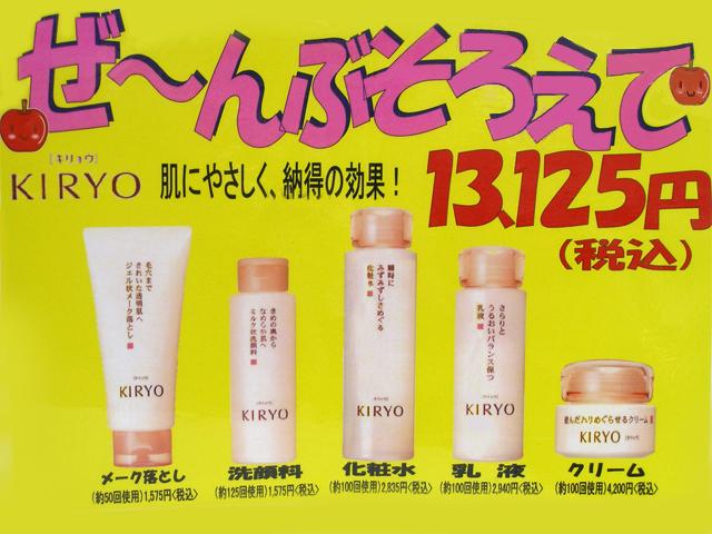 キリョウ(化粧品専門店のスキンケア) そのやさしさは、強さに変わる…新キリョウ!肌に優しいエイジングケア化粧品。満ちる、みなぎる植物循環エキス成分。 お手入れ5品揃えて 13125円 (メイク落とし・洗顔料・化粧水・乳液・クリーム)