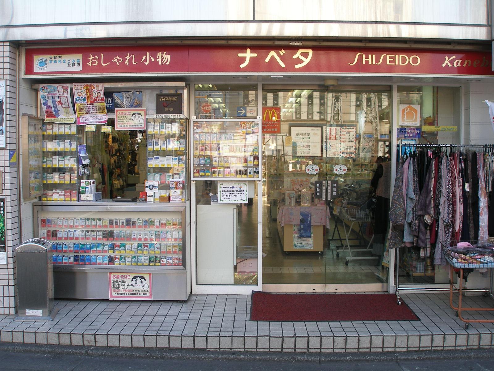 鶴間駅前!資生堂・カネボウ化粧品 夢小物 たばこ販売店