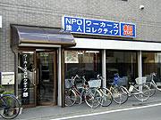 NPO法人 ワーカーズ・コレクティブ想