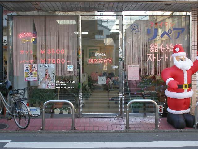 鶴間美容室