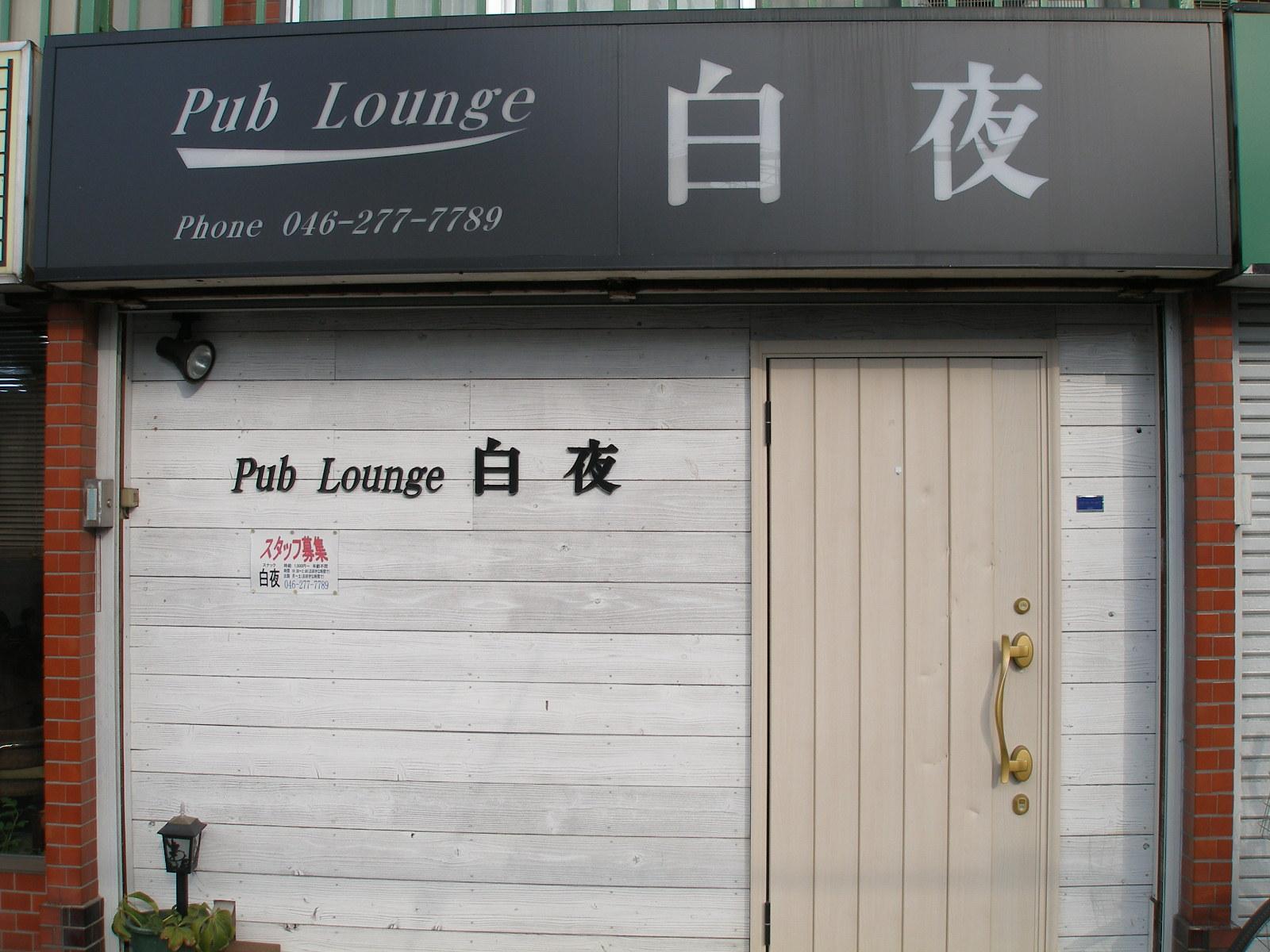 Pub Lounge 白夜
