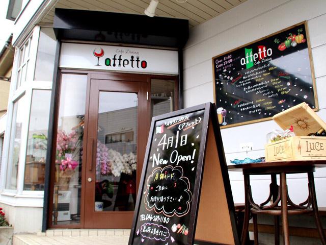 イタリアン、カフェ、レストラン、ダイニングバー