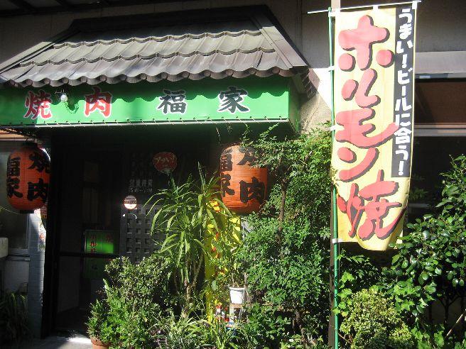 焼肉 福家/桜ヶ丘銀座通りのおすすめ