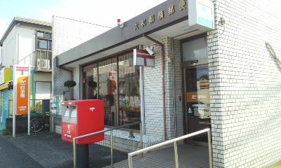 大和柳橋郵便局のおすすめ