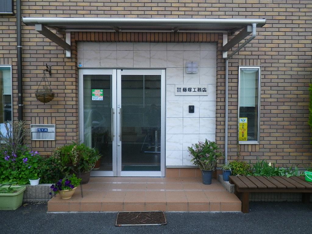 有限会社 藤塚工務店のおすすめ