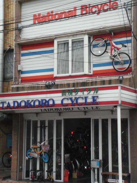 あなたの街の自転車屋さん