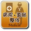 病院・薬局・整体で探す