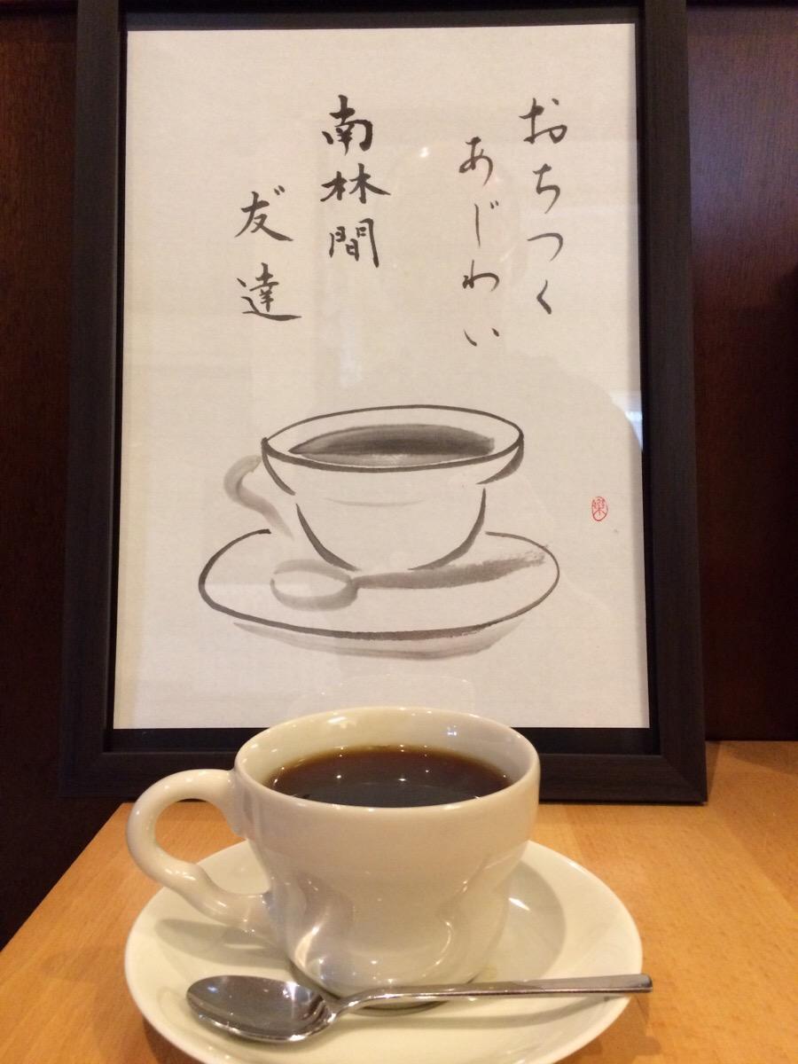 猫月cafeの珈琲