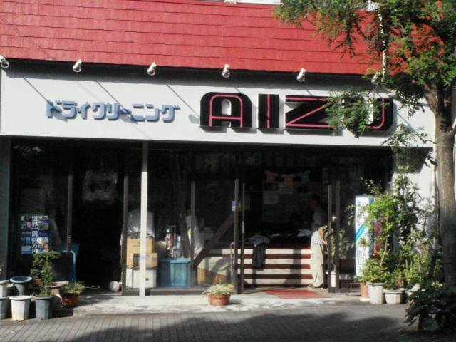大和市 集配 クリーニング               有)会津クリーニング店のおすすめ