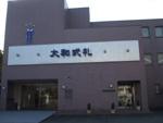 株式会社 東京葬祭 大和式礼のおすすめ