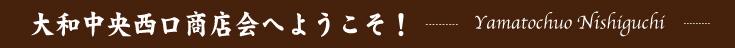 大和中央西口商店会へようこそ!