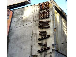 須藤ミシン商会のおすすめ